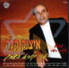 I'm Calling Your Name by Itzik Kala