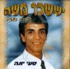Saee Yona Por Issaschar Moshe