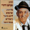 Slichot and Liturgical Poems for Rosh Hashana and Kippur Por Cantor Menachem Dahari