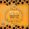 Souri Yechidati Por David Tal