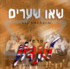 Seu Shearim Par The London Boys Choir