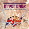 Aneim Zmirot Par The London Boys Choir