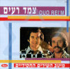 The Best Hassidic Songs Par Duo Rei'm