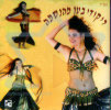 Belly Dances from the Soul by Various