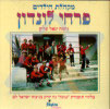 Pirchei London Par The London Boys Choir