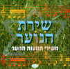 Shirat Ha'noar Par Various
