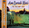 Am Israel Hai by Various