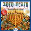 The Gold Hanukkah Candlestick by Ariella Savir
