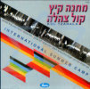 Summer Camp - Kol Tzahala by Various