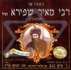 The Tunes of Rabbi Meir Shapira