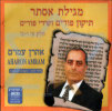 Tunes of Yemen 6 - Megilat Esther by Aharon Amram