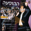 The Concert Part 1 - Cantor Yehezkel Zion
