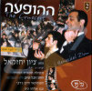 The Concert Part 2 by Cantor Yehezkel Zion