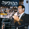 The Concert Part 3 by Cantor Yehezkel Zion