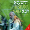 Hoshana Raba Part 1 by Shlomo Carlebach