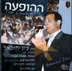 The Concert - Part 3 by Cantor Yehezkel Zion