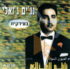 Sings Iraqian Songs - Part 1 by Nazim Al Ghazali