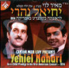 Cantor Meir Levy Presents Yechiel Nahari - Part 1
