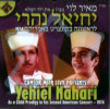 Cantor Meir Levy Presents Yechiel Nahari - Part 2 by Cantor Yechiel Nahari