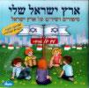 Eretz Israel Sheli