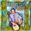 שירים תוניסאים מבית אבא