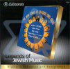 The New Songs of Chasidei Bnei Brak Vol. 1 by Bnei Brak Flowers
