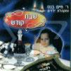 Shabbat Kodesh