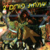 Simchat Purim 2 by Various