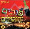 Purim in Jerusalem 2 by Various