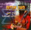 Persian Singing by Moshe Achdout