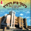 Songs of Chassidei Vizhnitz Vol. 4 by The Vizhnitz Choir