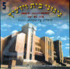 Songs of Chassidei Vizhnitz Vol. 5 by The Vizhnitz Choir