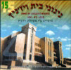 Songs of Chassidei Vizhnitz Vol. 15