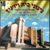 Songs of Chassidei Vizhnitz Vol. 16