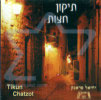 Tikun Chatzot by Chilik Frank