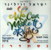 We Can Make It Right by Yisroel (Srully) Williger
