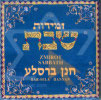 Zmirot Shabbath by Hanan Bar Sela