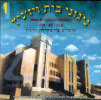 Songs of Chassidei Vizhnitz Vol. 1 by The Vizhnitz Choir