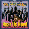 Hear Us Now! by Tzlil Va'Zemer Boys Choir