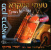 Tamey Hamikra - Moroccan Style by Various