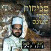 Slichot Yehudei Haolam by Cantor David Dery