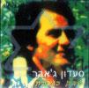 Iraqian Original Songs by Sa'adon Jabbar
