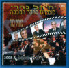 Concert in the Queen's Garden by Cantor Yechiel Nahari