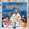 Pesach Hagaddah by Ariella Savir