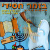 In a Hassidic Tune by Etti Granot-Weiser