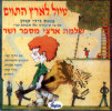 A Journey Into the Land of Notes Par Shlomo Artzi