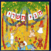The Holidays of Tishrei by Various