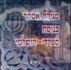 Megilat Esther - Sephardic-Jerusalem Style