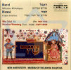 Ravel - Melodies Hebraiques and Hemsi - Coplas Sefaradies Par Mira Zakai