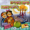 The Best Songs for Rosh Hashana Por Various